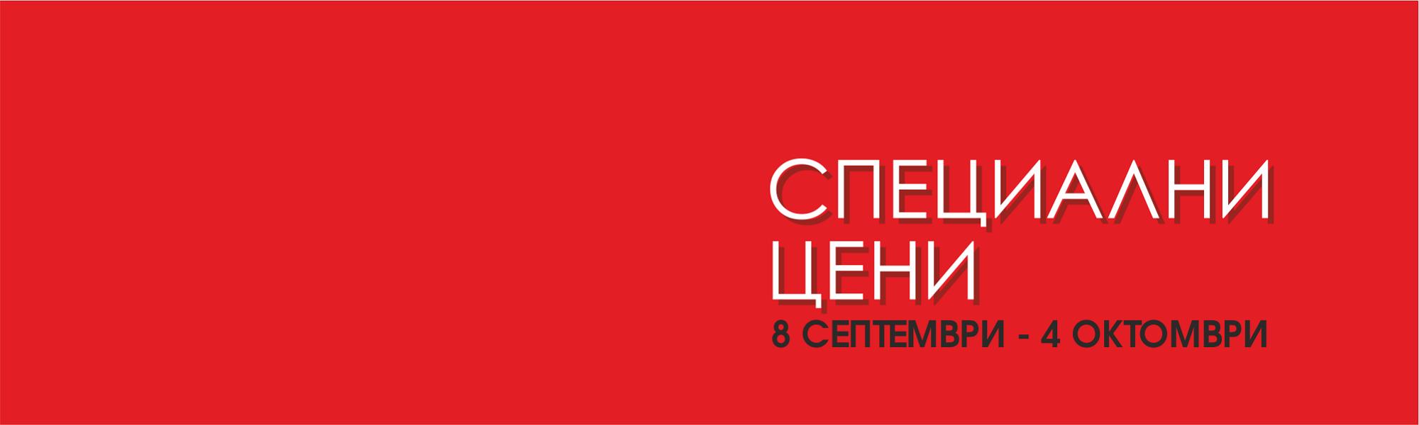 ПРОЛЕТ-ЛЯТО 2017
